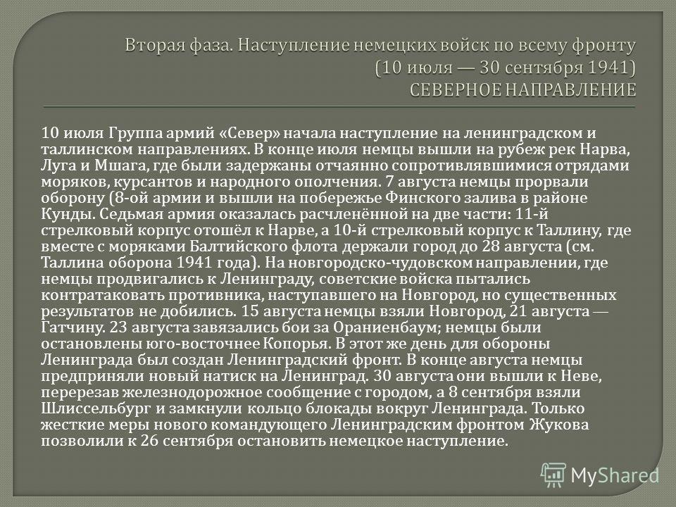 10 июля Группа армий « Север » начала наступление на ленинградском и таллинском направлениях. В конце июля немцы вышли на рубеж рек Нарва, Луга и Мшага, где были задержаны отчаянно сопротивлявшимися отрядами моряков, курсантов и народного ополчения.