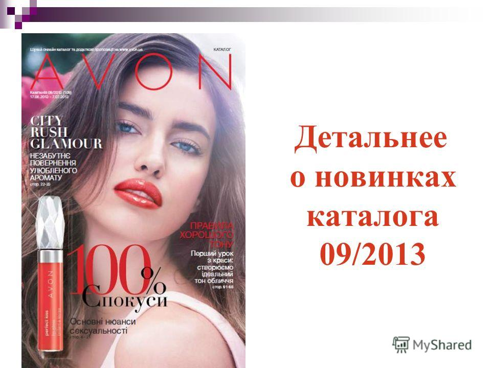 Детальнее о новинках каталога 09/2013
