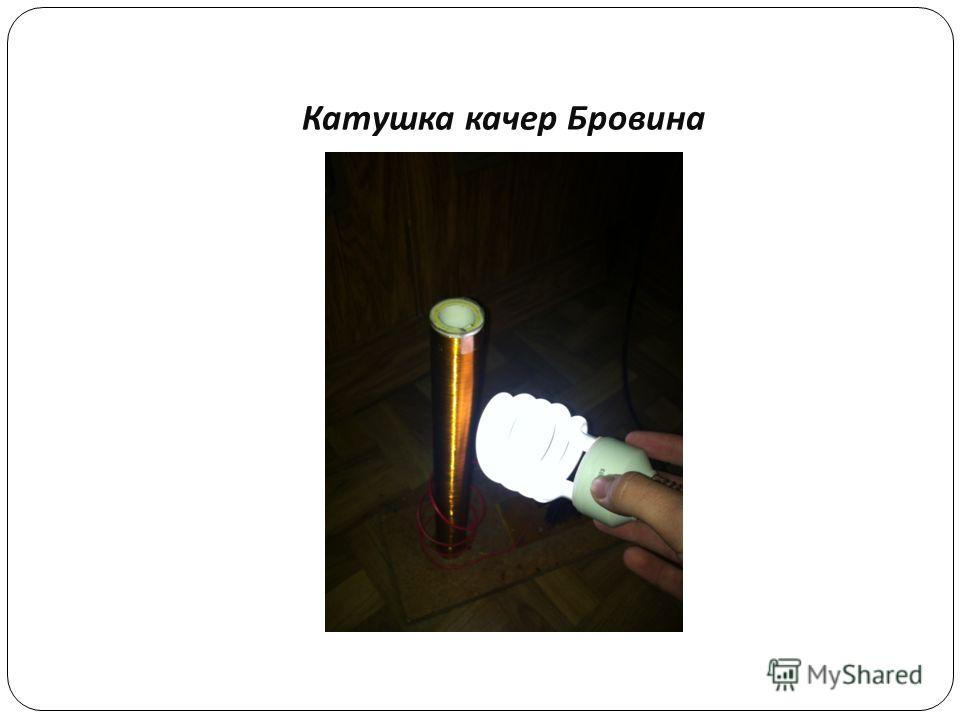 Катушка качер Бровина
