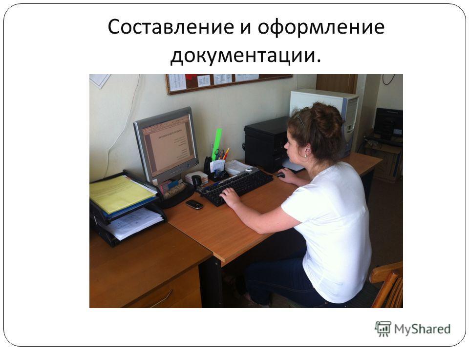 Составление и оформление документации.