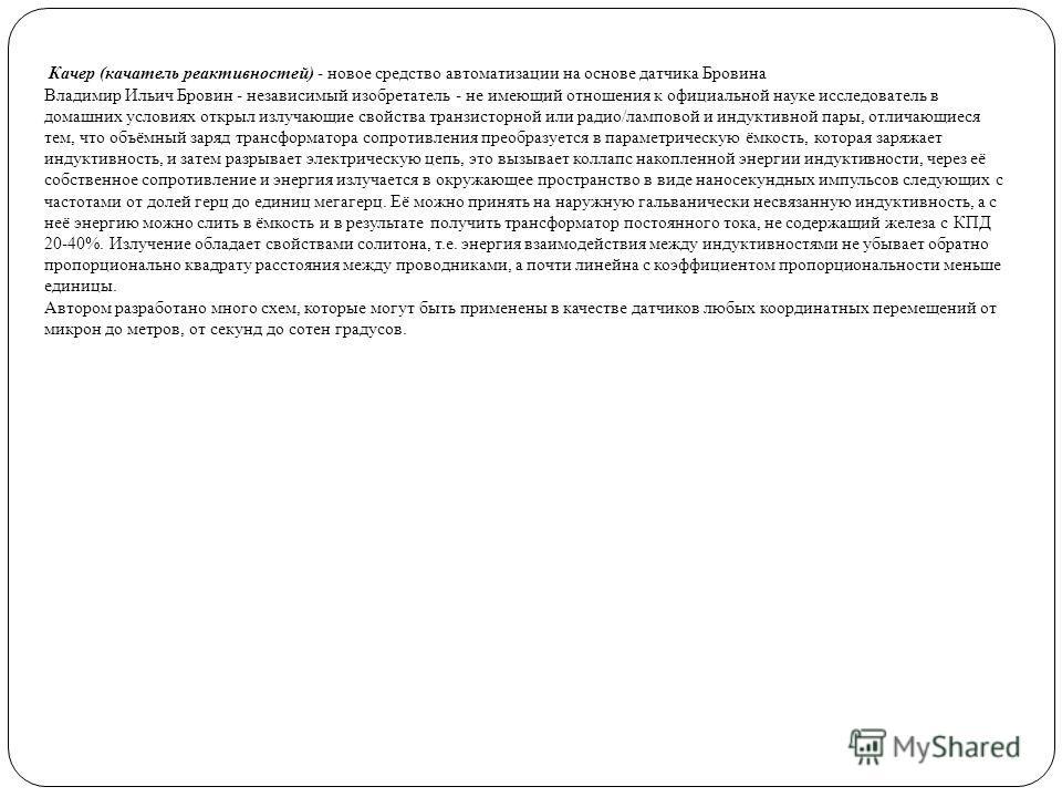 Качер (качатель реактивностей) - новое средство автоматизации на основе датчика Бровина Владимир Ильич Бровин - независимый изобретатель - не имеющий отношения к официальной науке исследователь в домашних условиях открыл излучающие свойства транзисто
