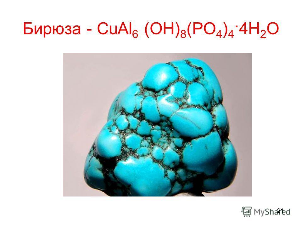 21 Бирюза - CuAl 6 (OH) 8 (PO 4 ) 4 ·4H 2 O