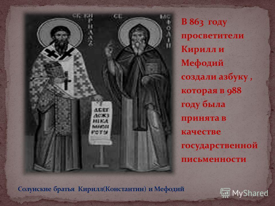 В 863 году просветители Кирилл и Мефодий создали азбуку, которая в 988 году была принята в качестве государственной письменности