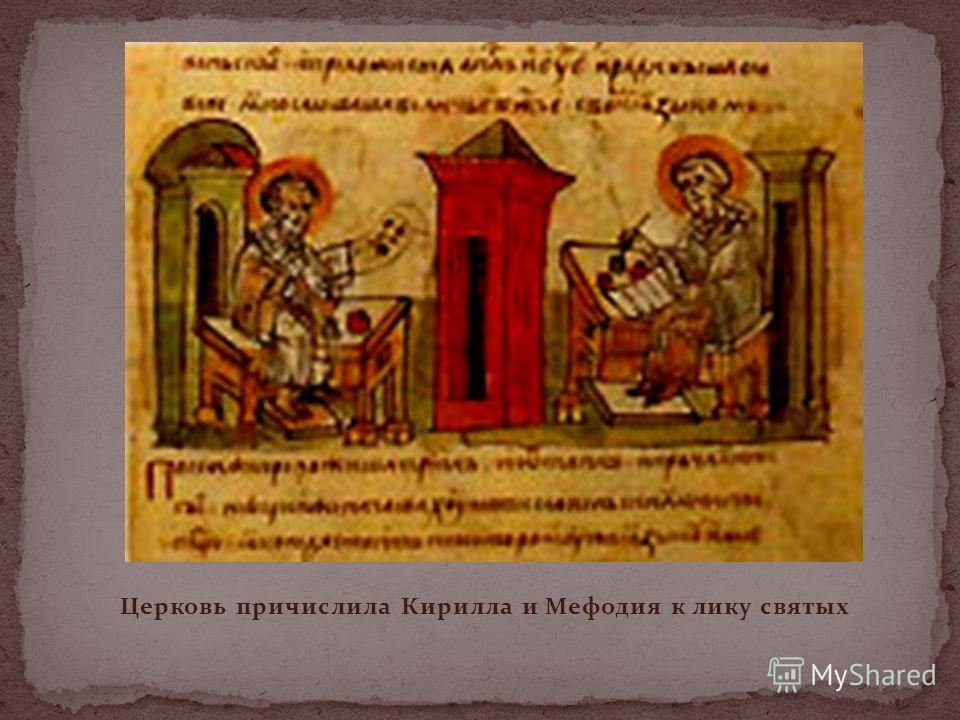 Церковь причислила Кирилла и Мефодия к лику святых