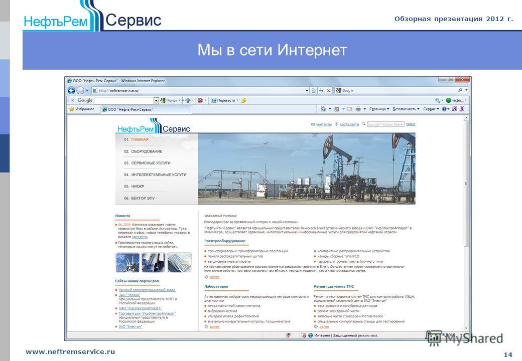 www.neftremservice.ru 14 Обзорная презентация 2012 г. Мы в сети Интернет