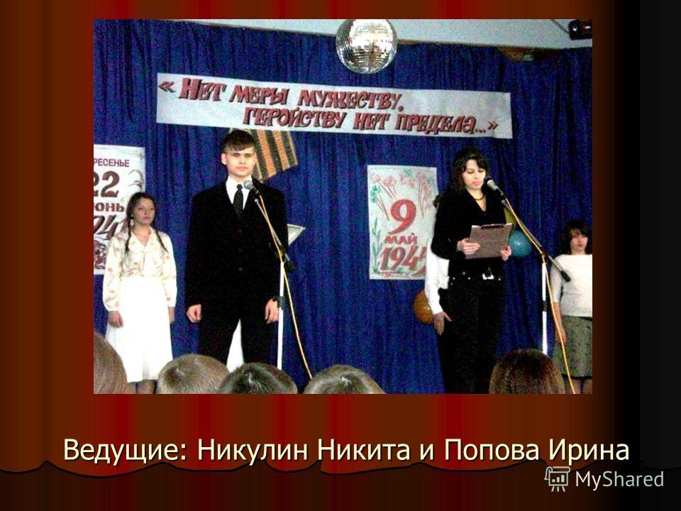 Ведущие: Никулин Никита и Попова Ирина