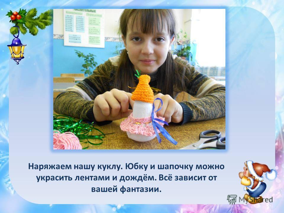 Наряжаем нашу куклу. Юбку и шапочку можно украсить лентами и дождём. Всё зависит от вашей фантазии.