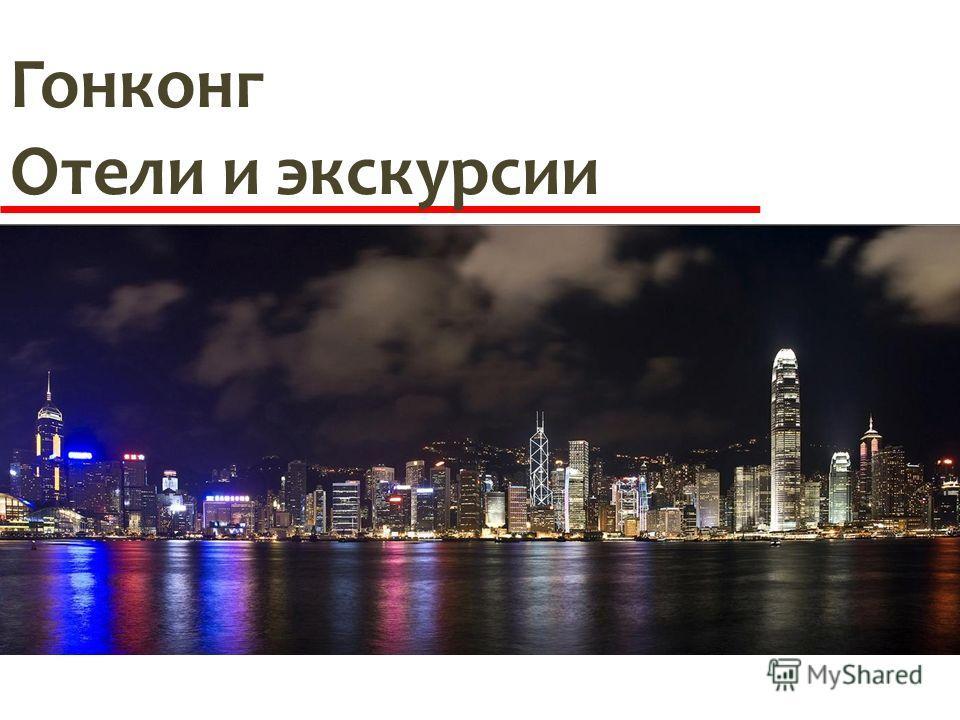 Гонконг Отели и экскурсии