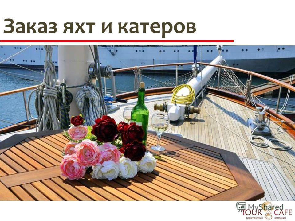 Заказ яхт и катеров