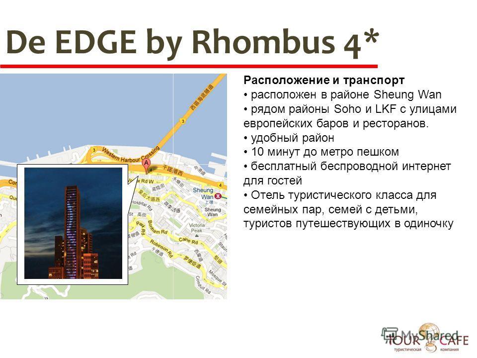 De EDGE by Rhombus 4* Расположение и транспорт расположен в районе Sheung Wan рядом районы Soho и LKF c улицами европейских баров и ресторанов. удобный район 10 минут до метро пешком бесплатный беспроводной интернет для гостей Отель туристического кл