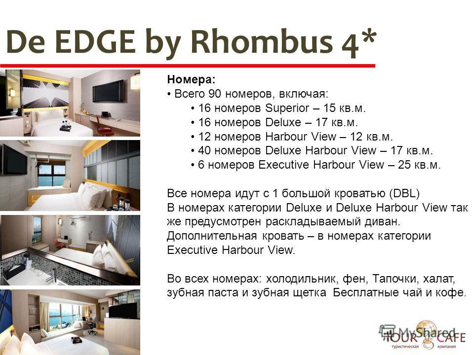 De EDGE by Rhombus 4* Номера: Всего 90 номеров, включая: 16 номеров Superior – 15 кв.м. 16 номеров Deluxe – 17 кв.м. 12 номеров Harbour View – 12 кв.м. 40 номеров Deluxe Harbour View – 17 кв.м. 6 номеров Executive Harbour View – 25 кв.м. Все номера и