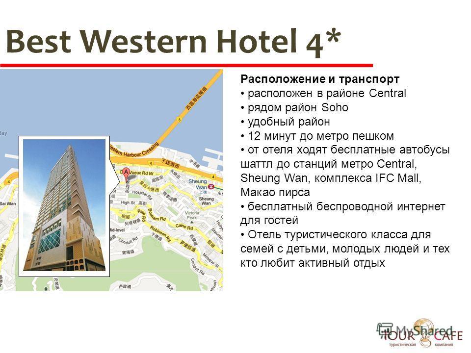 Best Western Hotel 4* Расположение и транспорт расположен в районе Central рядом район Soho удобный район 12 минут до метро пешком от отеля ходят бесплатные автобусы шаттл до станций метро Central, Sheung Wan, комплекса IFC Mall, Макао пирса бесплатн