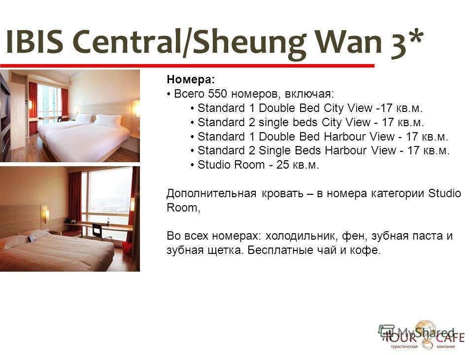 IBIS Central/Sheung Wan 3* Номера: Всего 550 номеров, включая: Standard 1 Double Bed City View -17 кв.м. Standard 2 single beds City View - 17 кв.м. Standard 1 Double Bed Harbour View - 17 кв.м. Standard 2 Single Beds Harbour View - 17 кв.м. Studio R