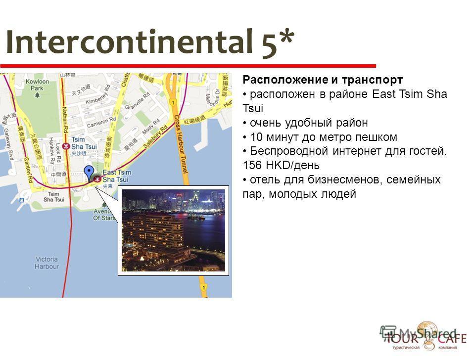 Intercontinental 5* Расположение и транспорт расположен в районе East Tsim Sha Tsui очень удобный район 10 минут до метро пешком Беспроводной интернет для гостей. 156 HKD/день отель для бизнесменов, семейных пар, молодых людей