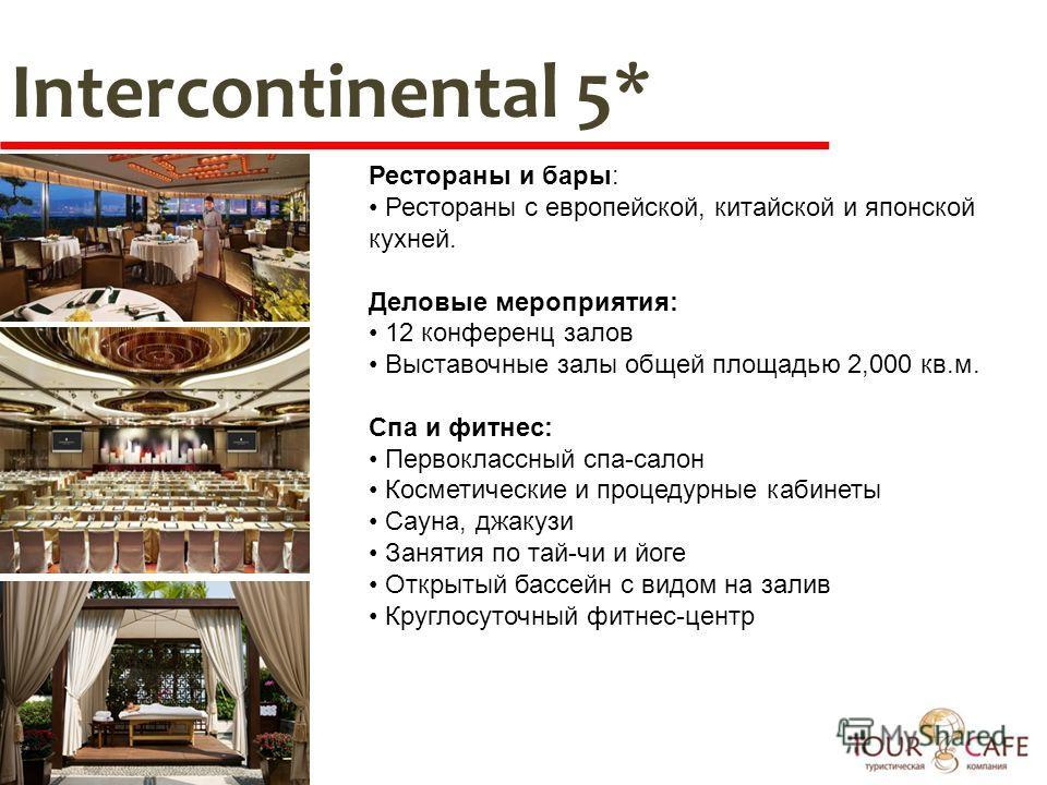 Intercontinental 5* Рестораны и бары: Рестораны с европейской, китайской и японской кухней. Деловые мероприятия: 12 конференц залов Выставочные залы общей площадью 2,000 кв.м. Спа и фитнес: Первоклассный спа-салон Косметические и процедурные кабинеты