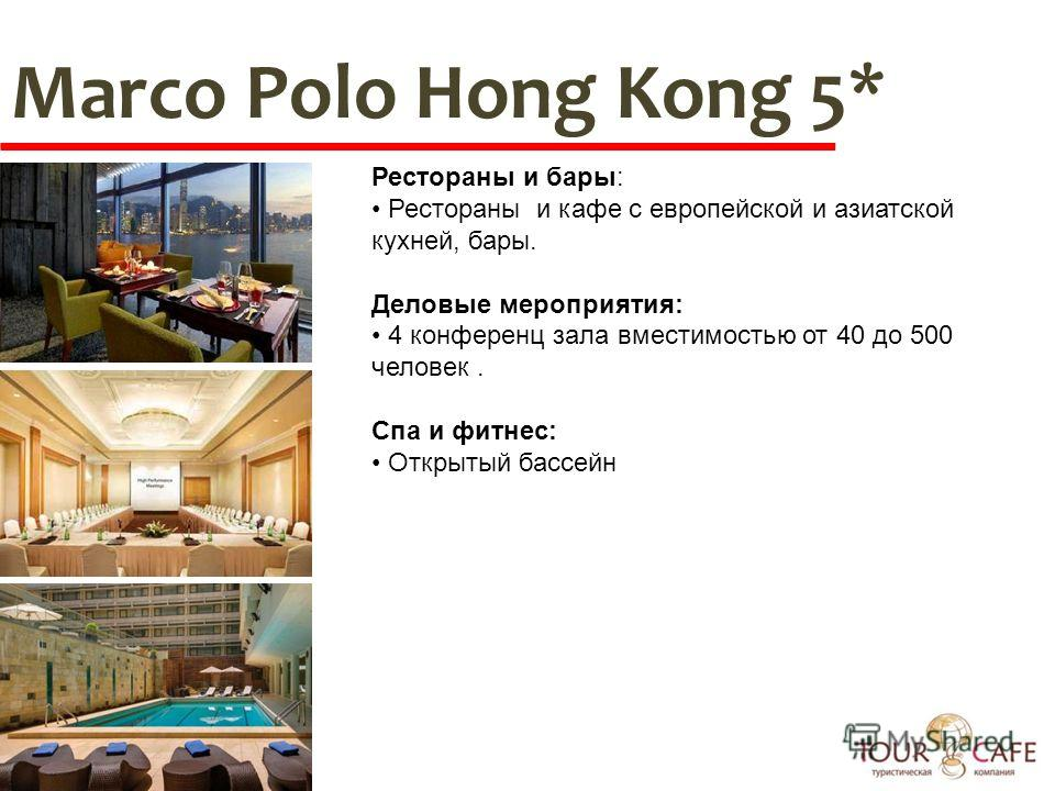 Marco Polo Hong Kong 5* Рестораны и бары: Рестораны и кафе с европейской и азиатской кухней, бары. Деловые мероприятия: 4 конференц зала вместимостью от 40 до 500 человек. Спа и фитнес: Открытый бассейн