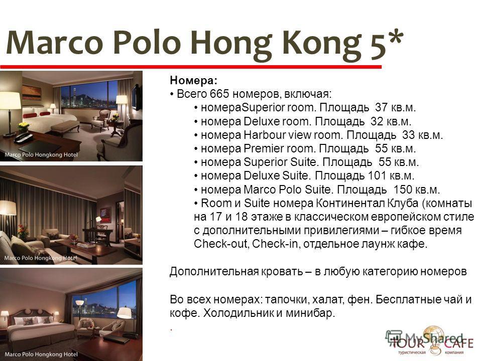 Marco Polo Hong Kong 5* Номера: Всего 665 номеров, включая: номераSuperior room. Площадь 37 кв.м. номера Deluxe room. Площадь 32 кв.м. номера Harbour view room. Площадь 33 кв.м. номера Premier room. Площадь 55 кв.м. номера Superior Suite. Площадь 55