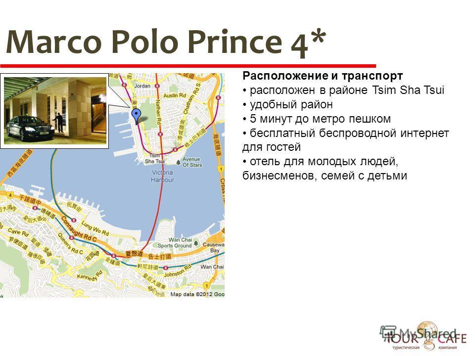 Marco Polo Prince 4* Расположение и транспорт расположен в районе Tsim Sha Tsui удобный район 5 минут до метро пешком бесплатный беспроводной интернет для гостей отель для молодых людей, бизнесменов, семей с детьми