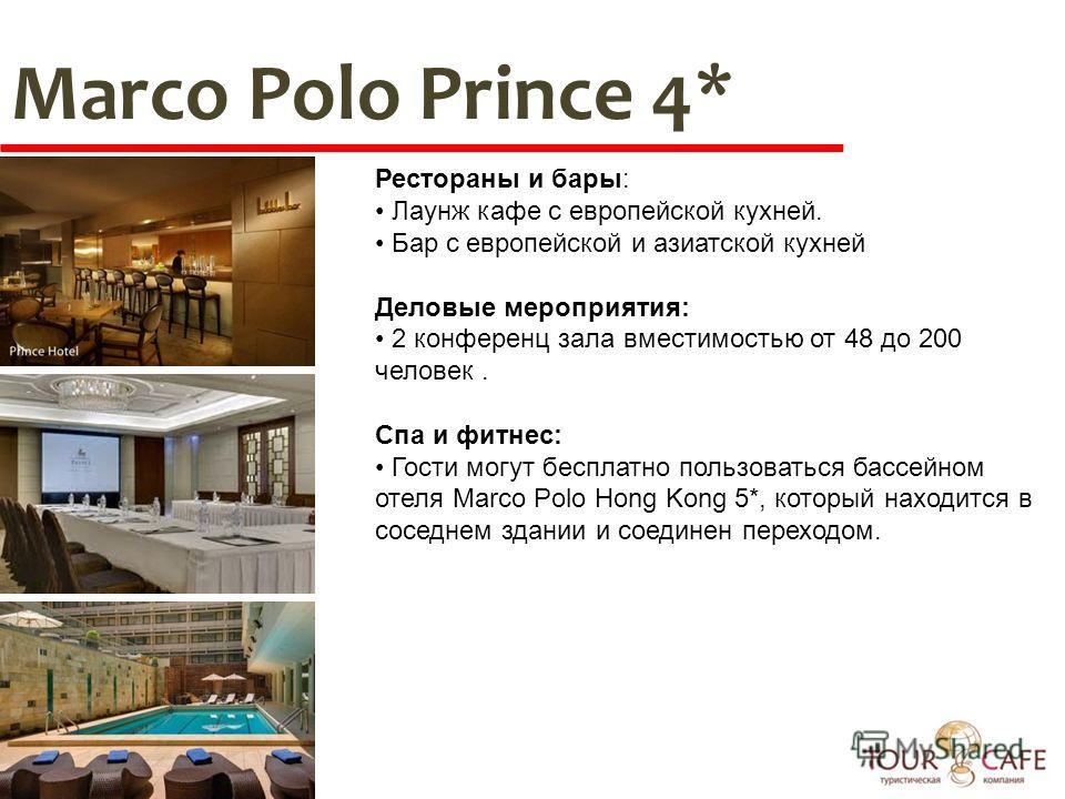 Marco Polo Prince 4* Рестораны и бары: Лаунж кафе с европейской кухней. Бар с европейской и азиатской кухней Деловые мероприятия: 2 конференц зала вместимостью от 48 до 200 человек. Спа и фитнес: Гости могут бесплатно пользоваться бассейном отеля Mar