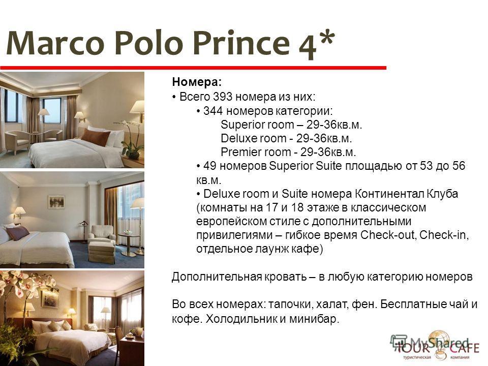 Marco Polo Prince 4* Номера: Всего 393 номера из них: 344 номеров категории: Superior room – 29-36кв.м. Deluxe room - 29-36кв.м. Premier room - 29-36кв.м. 49 номеров Superior Suite площадью от 53 до 56 кв.м. Deluxe room и Suite номера Континентал Клу