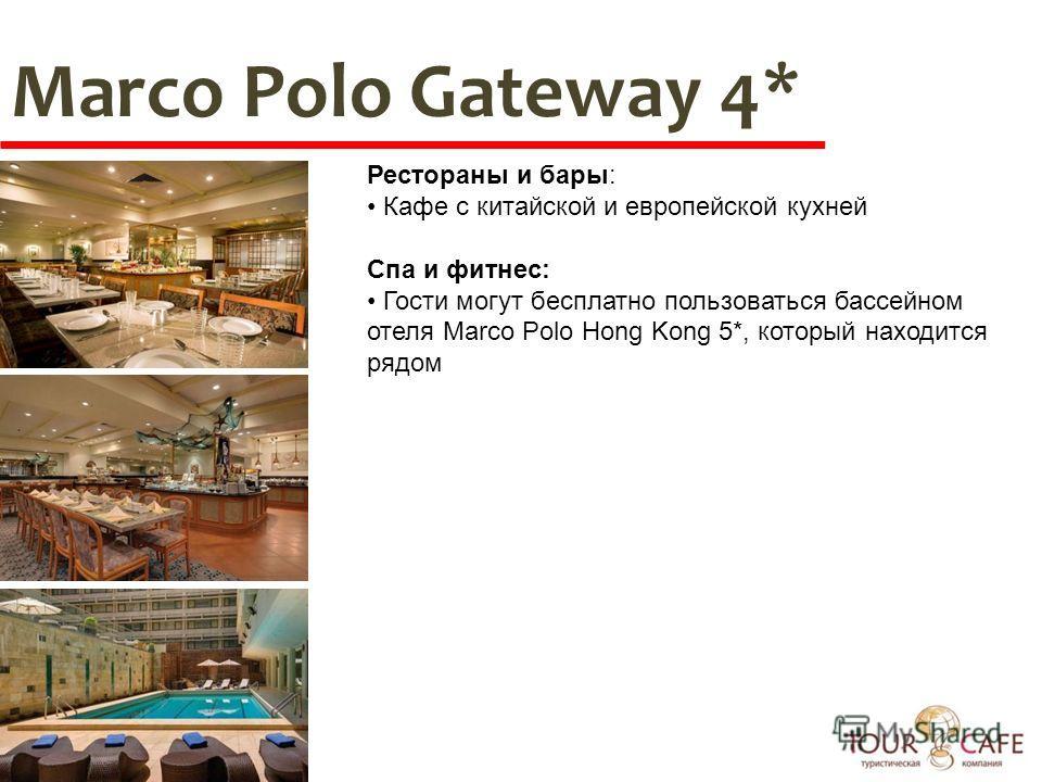 Marco Polo Gateway 4* Рестораны и бары: Кафе с китайской и европейской кухней Спа и фитнес: Гости могут бесплатно пользоваться бассейном отеля Marco Polo Hong Kong 5*, который находится рядом