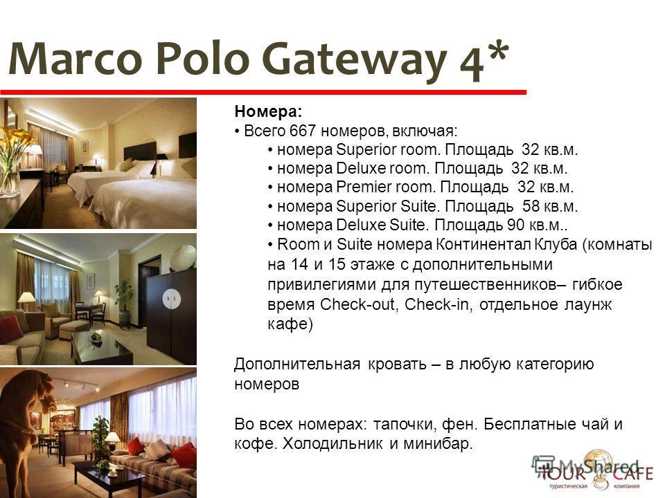 Marco Polo Gateway 4* Номера: Всего 667 номеров, включая: номера Superior room. Площадь 32 кв.м. номера Deluxe room. Площадь 32 кв.м. номера Premier room. Площадь 32 кв.м. номера Superior Suite. Площадь 58 кв.м. номера Deluxe Suite. Площадь 90 кв.м..