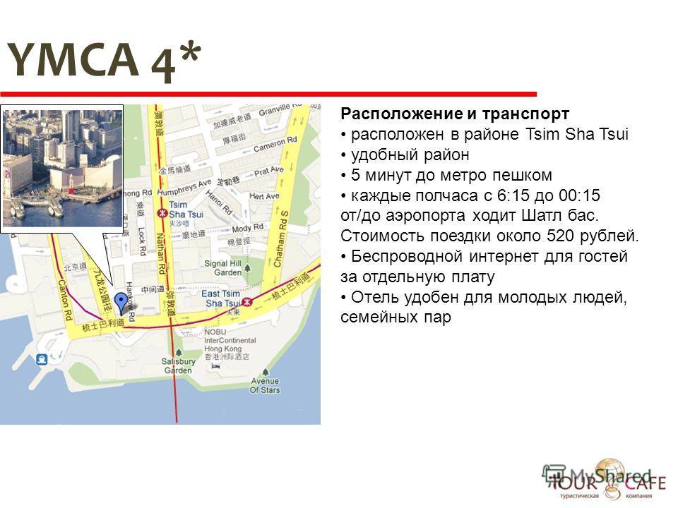 YMCA 4* Расположение и транспорт расположен в районе Tsim Sha Tsui удобный район 5 минут до метро пешком каждые полчаса с 6:15 до 00:15 от/до аэропорта ходит Шатл бас. Стоимость поездки около 520 рублей. Беспроводной интернет для гостей за отдельную