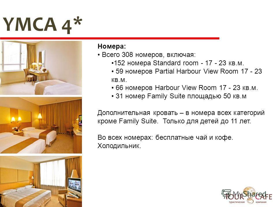 YMCA 4* Номера: Всего 308 номеров, включая: 152 номера Standard room - 17 - 23 кв.м. 59 номеров Partial Harbour View Room 17 - 23 кв.м. 66 номеров Harbour View Room 17 - 23 кв.м. 31 номер Family Suite площадью 50 кв.м Дополнительная кровать – в номер