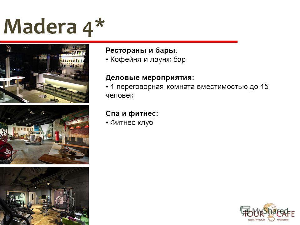 Madera 4* Рестораны и бары: Кофейня и лаунж бар Деловые мероприятия: 1 переговорная комната вместимостью до 15 человек Спа и фитнес: Фитнес клуб