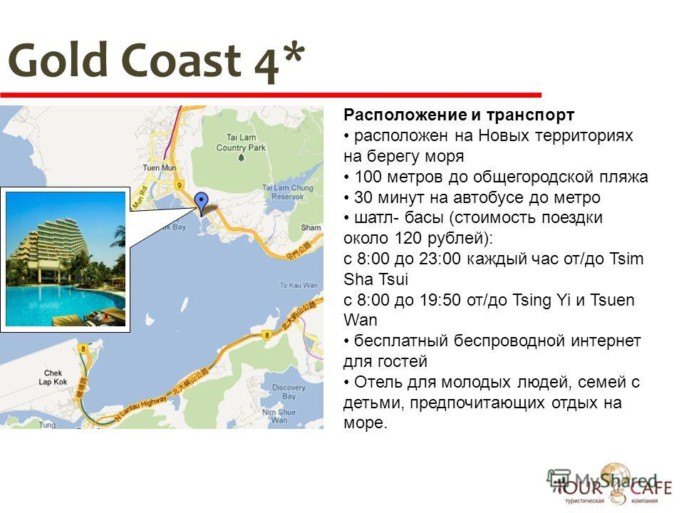 Расположение и транспорт расположен на Новых территориях на берегу моря 100 метров до общегородской пляжа 30 минут на автобусе до метро шатл- басы (стоимость поездки около 120 рублей): с 8:00 до 23:00 каждый час от/до Tsim Sha Tsui c 8:00 до 19:50 от