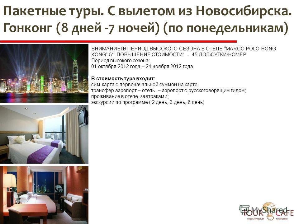 Пакетные туры. С вылетом из Новосибирска. Гонконг (8 дней -7 ночей) (по понедельникам) ВНИМАНИЕ! В ПЕРИОД ВЫСОКОГО СЕЗОНА В ОТЕЛЕ MARCO POLO HONG KONG 5* ПОВЫШЕНИЕ СТОИМОСТИ: - 45 ДОЛ\СУТКИ\НОМЕР Период высокого сезона: 01 октября 2012 года – 24 нояб