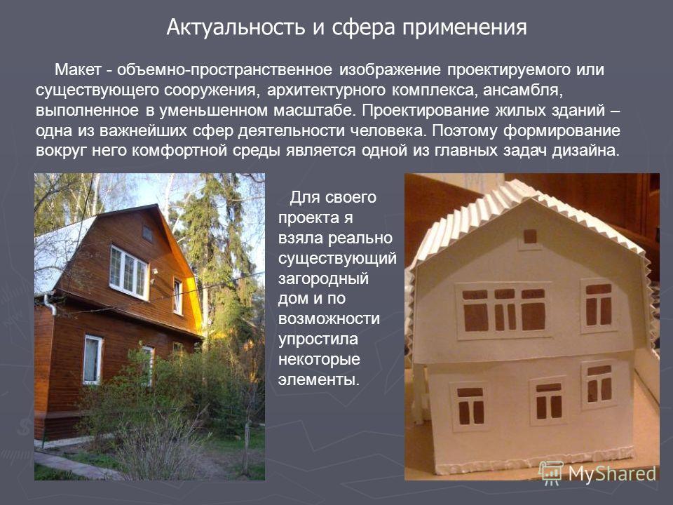 Макет - объемно-пространственное изображение проектируемого или существующего сооружения, архитектурного комплекса, ансамбля, выполненное в уменьшенном масштабе. Проектирование жилых зданий – одна из важнейших сфер деятельности человека. Поэтому форм