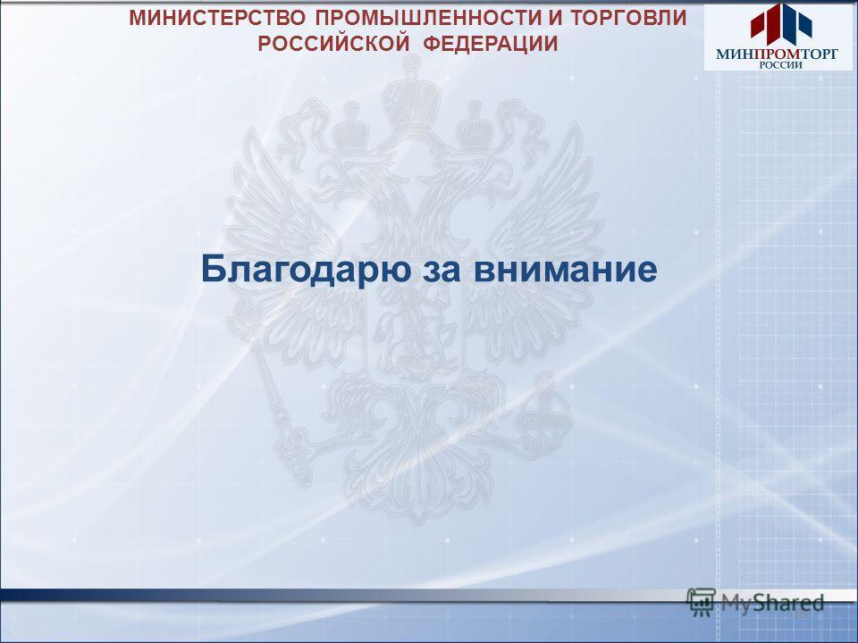 МИНИСТЕРСТВО ПРОМЫШЛЕННОСТИ И ТОРГОВЛИ РОССИЙСКОЙ ФЕДЕРАЦИИ Благодарю за внимание 15