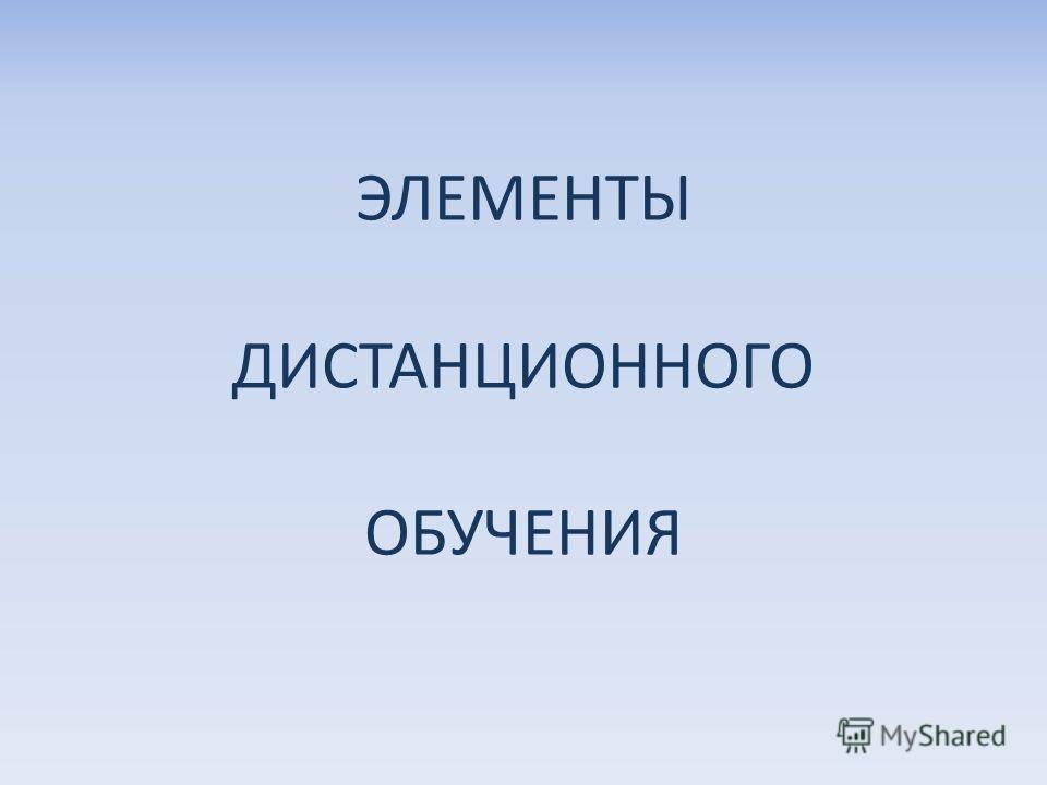 ЭЛЕМЕНТЫ ДИСТАНЦИОННОГО ОБУЧЕНИЯ