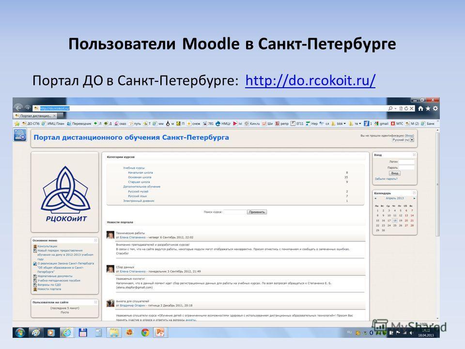 Пользователи Moodle в Санкт-Петербурге Портал ДО в Санкт-Петербурге: http://do.rcokoit.ru/http://do.rcokoit.ru/