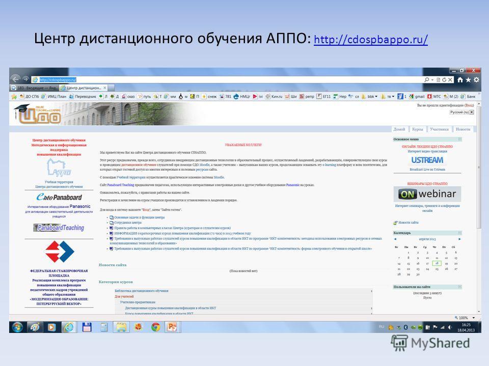 Центр дистанционного обучения АППО: http://cdospbappo.ru/http://cdospbappo.ru/