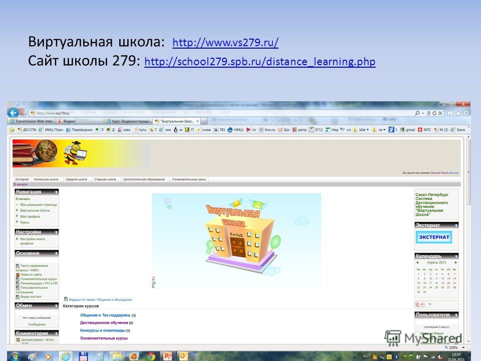Виртуальная школа: http://www.vs279.ru/ http://www.vs279.ru/ Сайт школы 279: http://school279.spb.ru/distance_learning.php http://school279.spb.ru/distance_learning.php