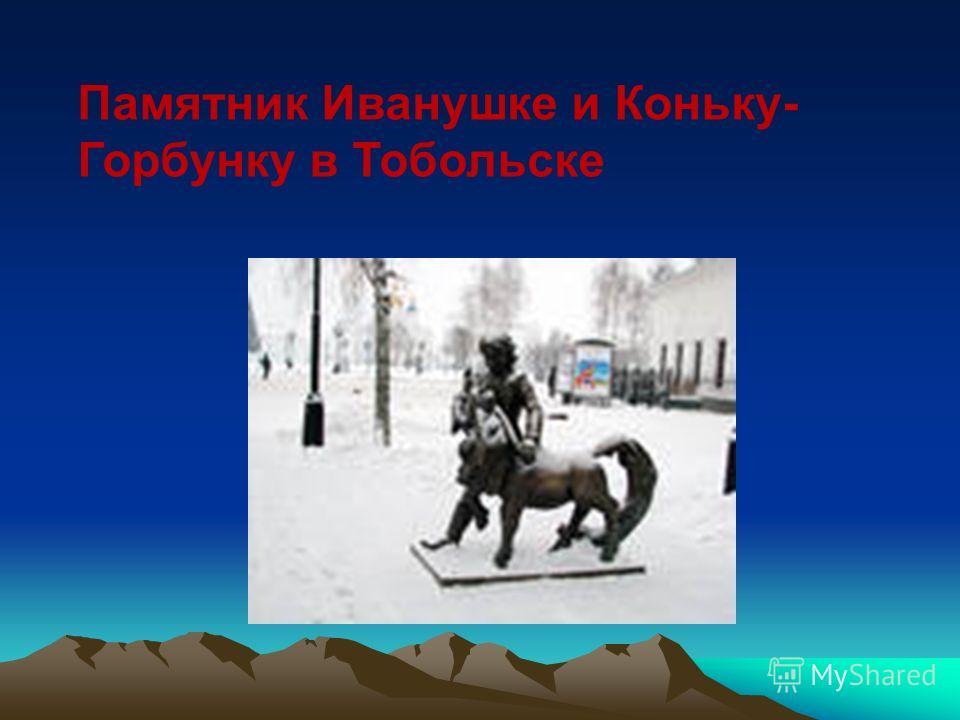 Памятник Иванушке и Коньку- Горбунку в Тобольске