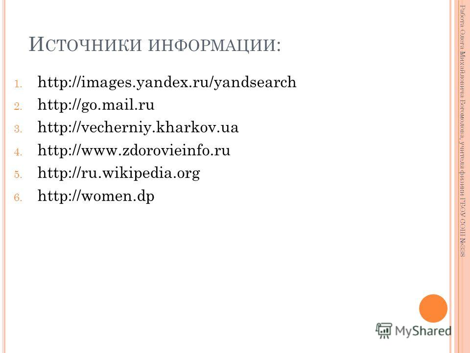 И СТОЧНИКИ ИНФОРМАЦИИ : 1. http://images.yandex.ru/yandsearch 2. http://go.mail.ru 3. http://vecherniy.kharkov.ua 4. http://www.zdorovieinfo.ru 5. http://ru.wikipedia.org 6. http://women.dp Работа Олега Михайловича Богомолова, учителя физики ГБОУ СОШ
