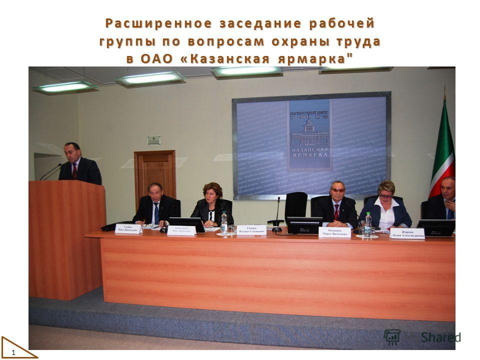 Расширенное заседание рабочей группы по вопросам охраны труда в ОАО «Казанская ярмарка 1