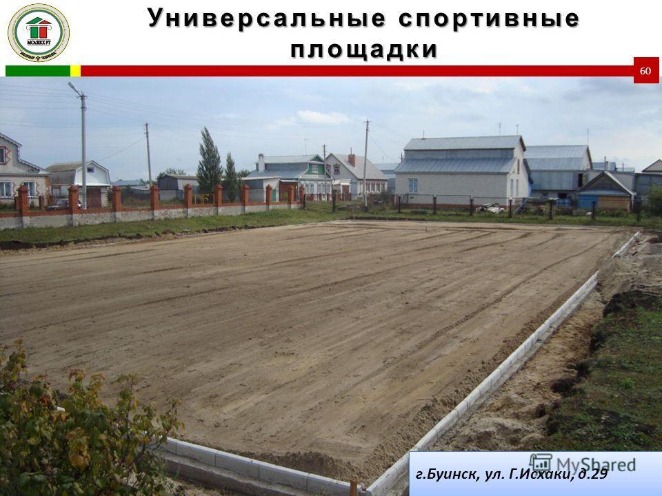Универсальные спортивные площадки 60 г.Буинск, ул. Г.Исхаки, д.29