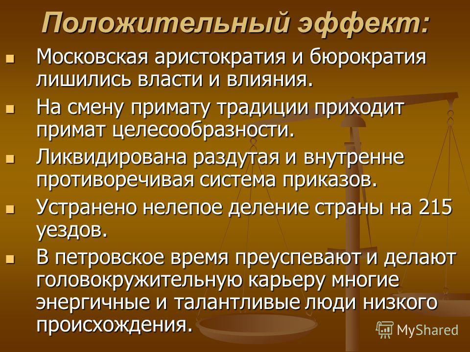 Положительный эффект: Московская аристократия и бюрократия лишились власти и влияния. Московская аристократия и бюрократия лишились власти и влияния. На смену примату традиции приходит примат целесообразности. На смену примату традиции приходит прима