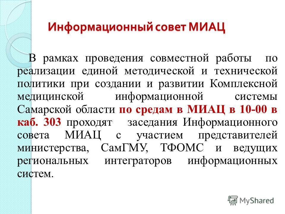 Информационный совет МИАЦ В рамках проведения совместной работы по реализации единой методической и технической политики при создании и развитии Комплексной медицинской информационной системы Самарской области по средам в МИАЦ в 10-00 в каб. 303 прох
