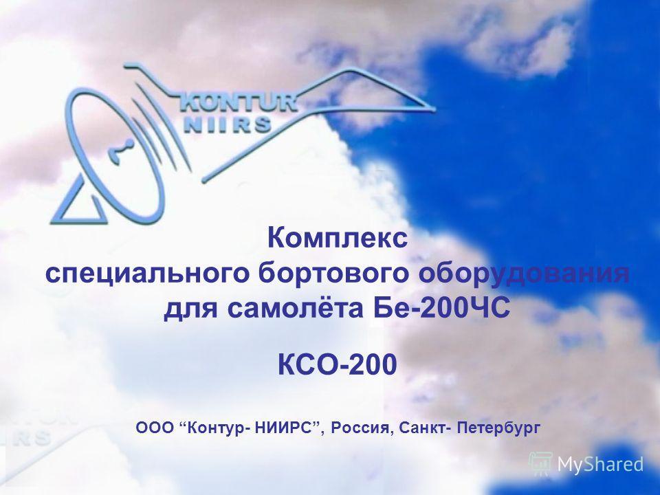 Комплекс специального бортового оборудования для самолёта Бе-200ЧС КСО-200 ООО Контур- НИИРС, Россия, Санкт- Петербург