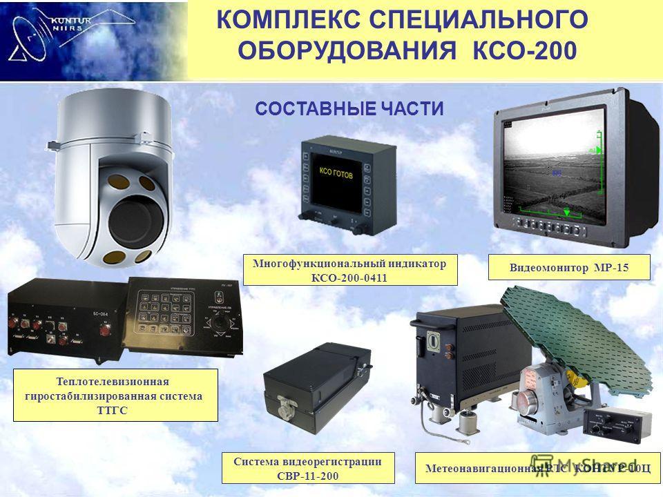 Видеомонитор МР-15 Многофункциональный индикатор КСО-200-0411 Метеонавигационная РЛС КОНТУР-10Ц СОСТАВНЫЕ ЧАСТИ КОМПЛЕКС СПЕЦИАЛЬНОГО ОБОРУДОВАНИЯ КСО-200 Теплотелевизионная гиростабилизированная система ТТГС Система видеорегистрации СВР-11-200