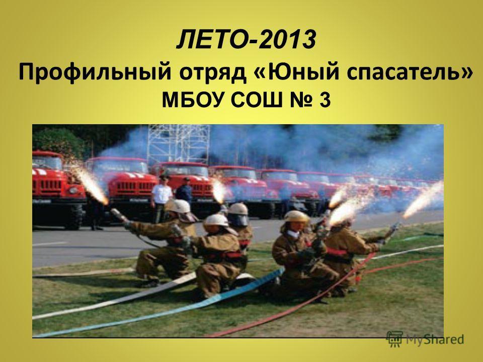 ЛЕТО-2013 Профильный отряд «Юный спасатель» МБОУ СОШ 3