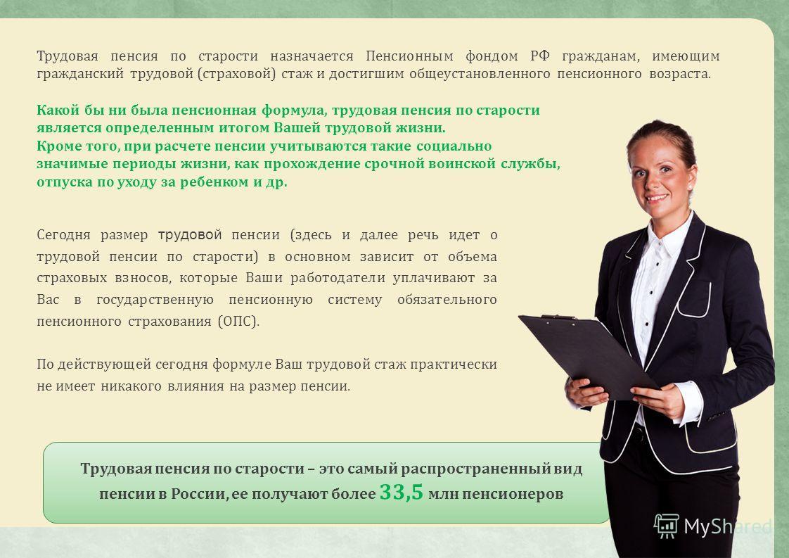 Трудовая пенсия по старости назначается Пенсионным фондом РФ гражданам, имеющим гражданский трудовой (страховой) стаж и достигшим общеустановленного пенсионного возраста. Какой бы ни была пенсионная формула, трудовая пенсия по старости является опред