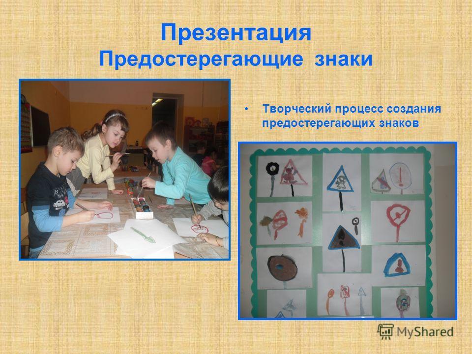Презентация Предостерегающие знаки Творческий процесс создания предостерегающих знаков