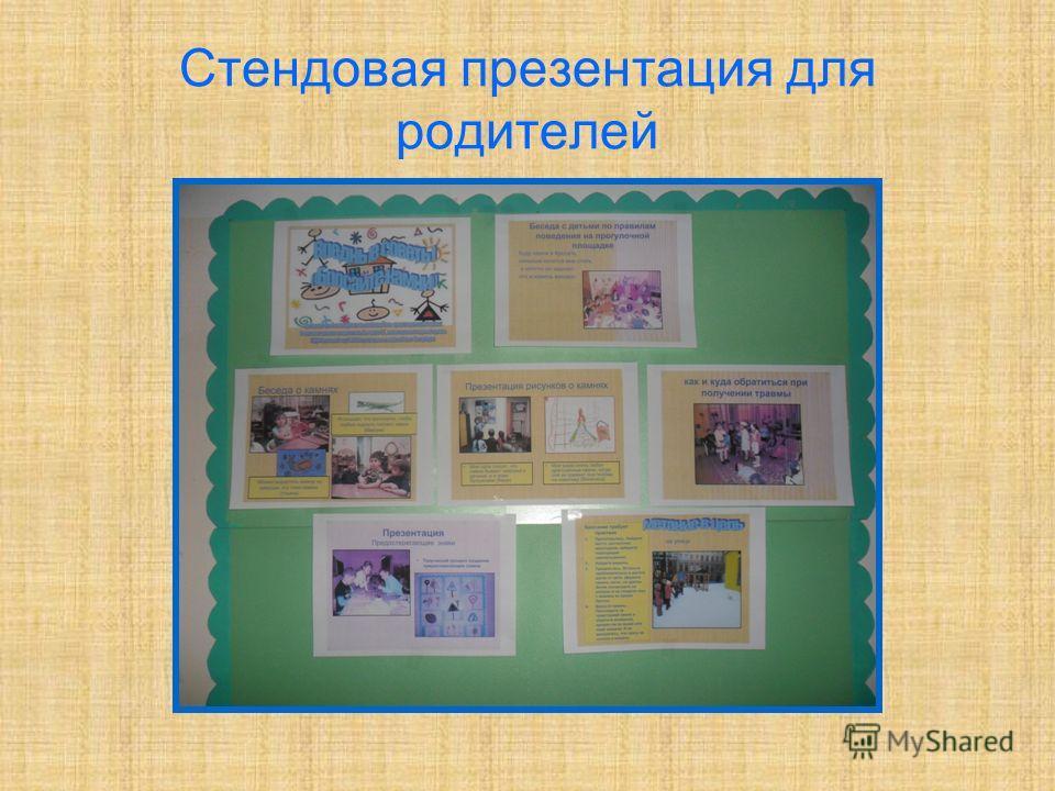 Стендовая презентация для родителей