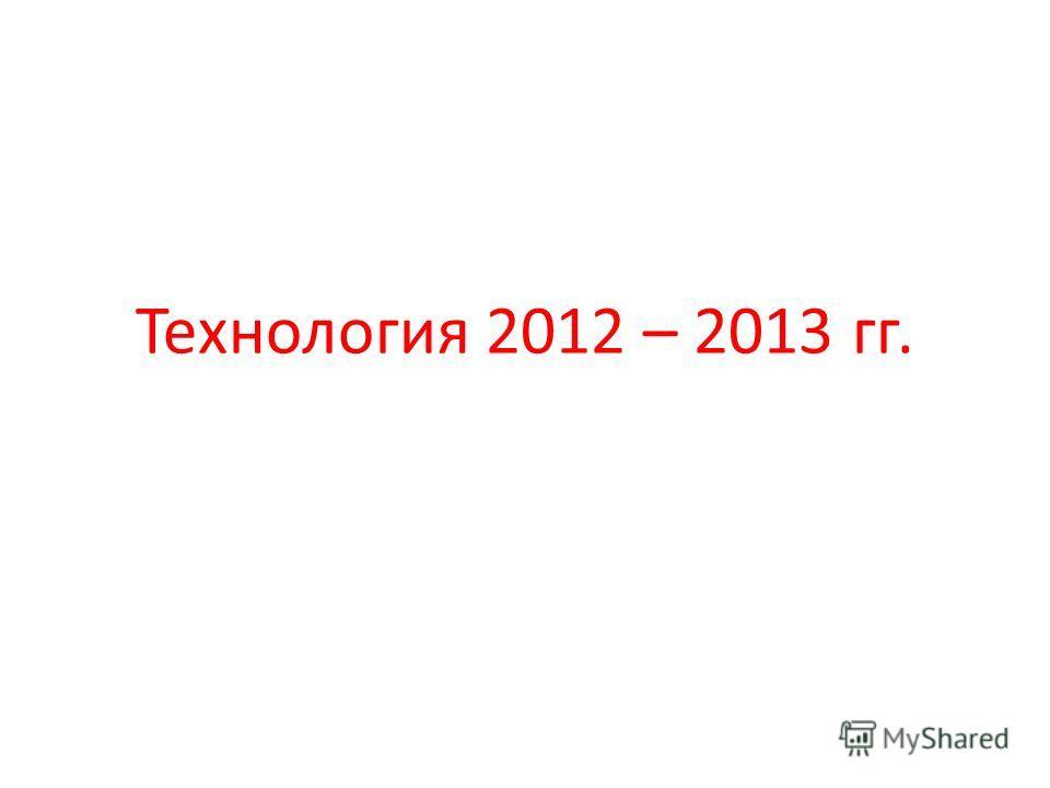 Технология 2012 – 2013 гг.